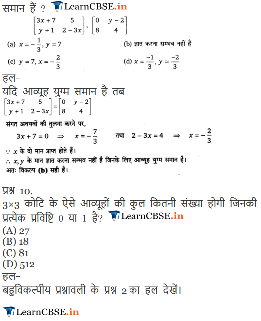 Class 12 Maths Chapter 3 Exercise 3.1 in Hindi