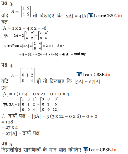 NCERT Solutions for Class 12 Maths Chapter 4 Exercise 4.1 Determinants in PDF