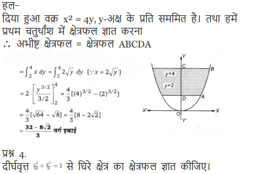 NCERT Solutions for class 12 Maths Chapter 8 Exercise 8.1
