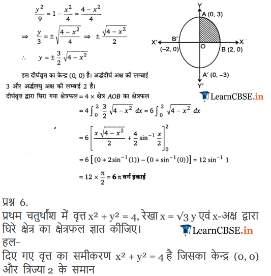 NCERT Solutions for class 12 Maths Chapter 8 Exercise 8.1 in english medium