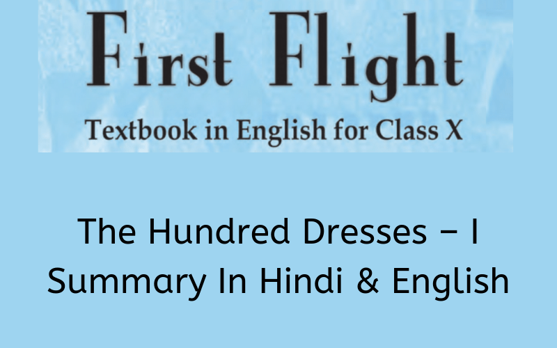The Hundred Dresses – I Summary Class 10 English