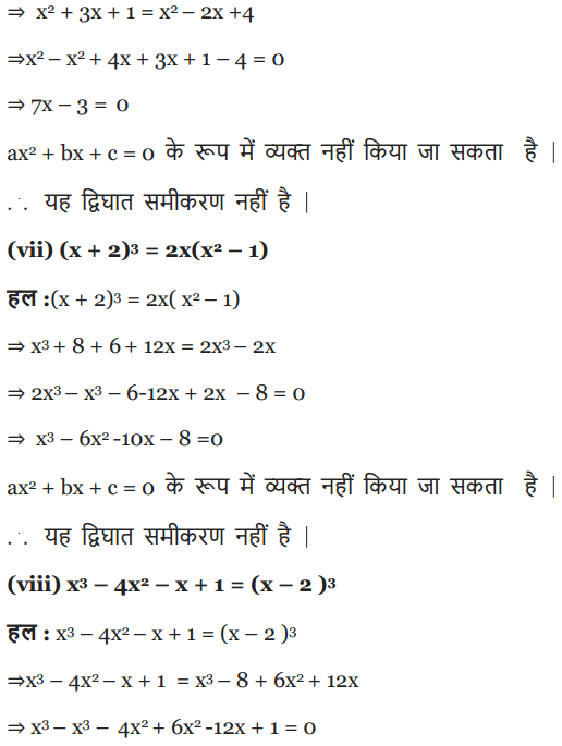 NCERT Solutions for class 10 Maths chapter 4 Exercise 4.1 in Hindi medium