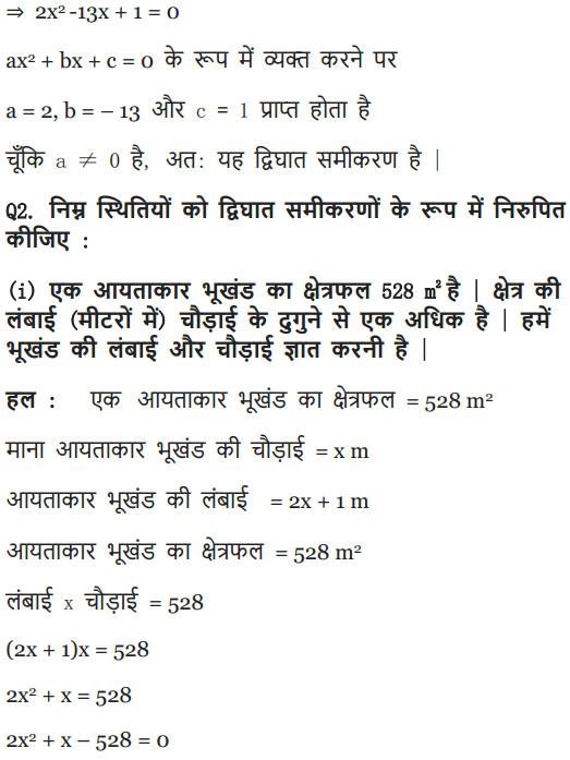 NCERT Solutions for class 10 Maths chapter 4 Exercise 4.1 in Hindi pdf