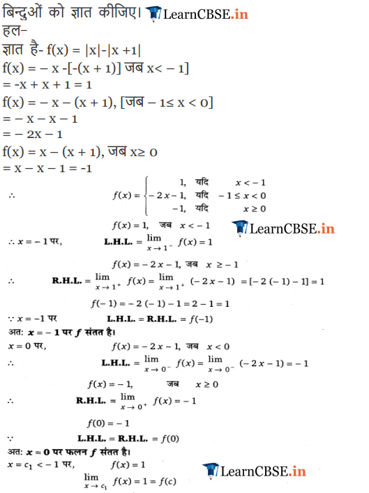 12 Maths Exercise 5.1 solutions for intermediate colledge