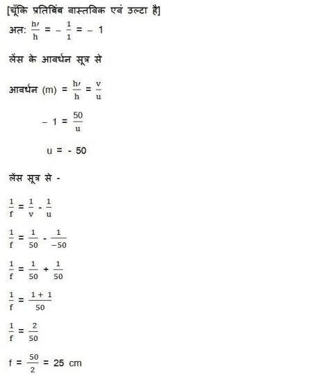 NCERT Solutions for Class 10 Science Chapter 10 Light Reflection and Refraction Hindi Medium 12