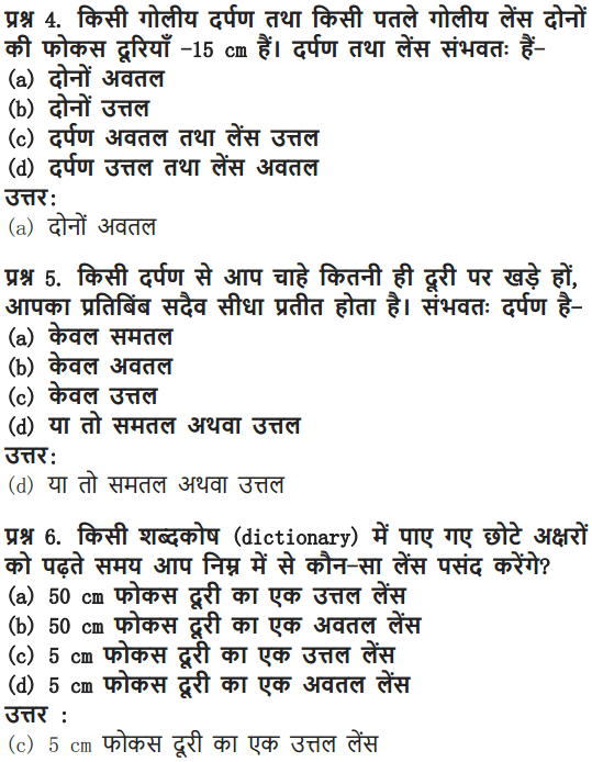 NCERT Solutions for Class 10 Science Chapter 10 Light Reflection and Refraction Hindi Medium 15