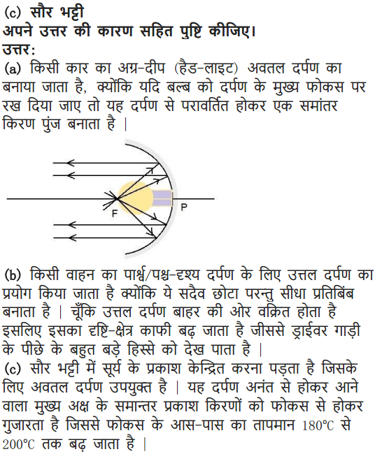 NCERT Solutions for Class 10 Science Chapter 10 Light Reflection and Refraction Hindi Medium 17