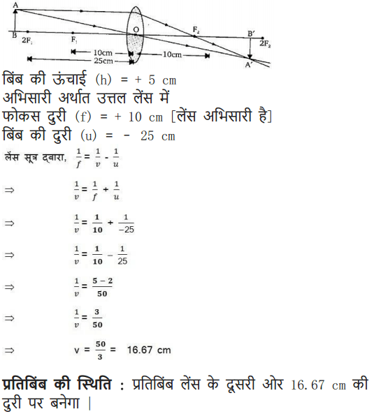 NCERT Solutions for Class 10 Science Chapter 10 Light Reflection and Refraction Hindi Medium 19