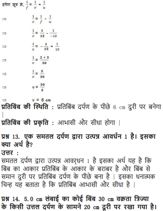 NCERT Solutions for Class 10 Science Chapter 10 Light Reflection and Refraction Hindi Medium 22