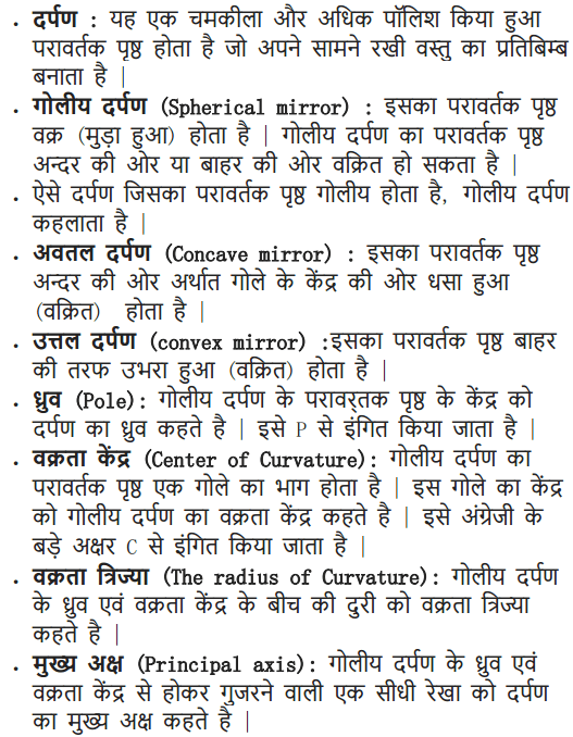 NCERT Solutions for Class 10 Science Chapter 10 Light Reflection and Refraction Hindi Medium 3