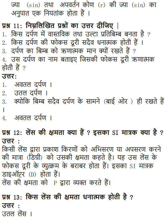 NCERT Solutions for Class 10 Science Chapter 10 Light Reflection and Refraction Hindi Medium 30