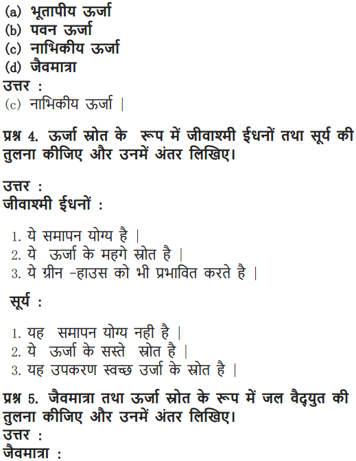 NCERT Solutions for Class 10 Science Chapter 14 Sources of Energy Hindi Medium 7