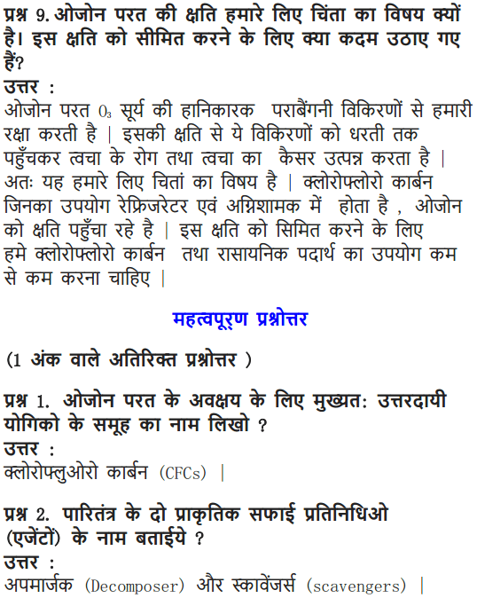 NCERT Solutions for Class 10 Science Chapter 15 Our Environment Hindi Medium 10