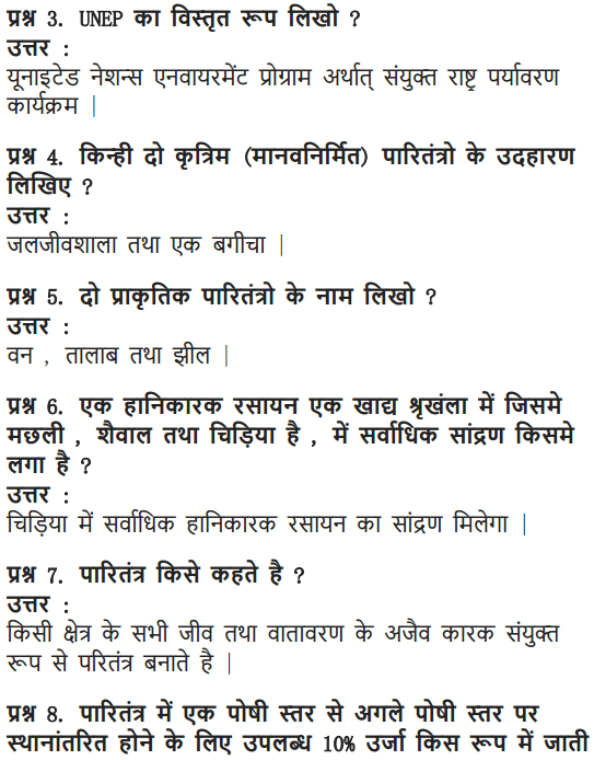 NCERT Solutions for Class 10 Science Chapter 15 Our Environment Hindi Medium 11