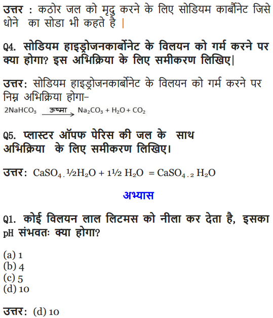 NCERT Solutions for Class 10 Science Chapter 2 Acids, Bases and Salts Hindi Medium 8