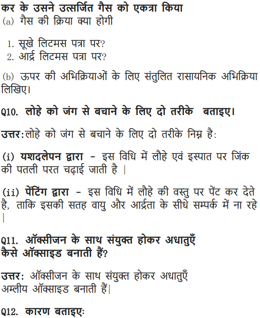 NCERT Solutions for Class 10 Science Chapter 3 Metals and Non-metals Hindi Medium 12