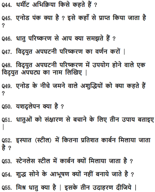 NCERT Solutions for Class 10 Science Chapter 3 Metals and Non-metals Hindi Medium 32