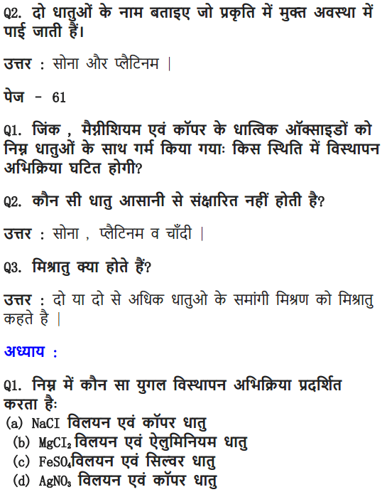 NCERT Solutions for Class 10 Science Chapter 3 Metals and Non-metals Hindi Medium 8