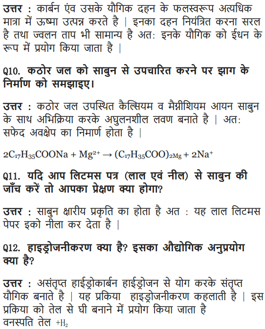 NCERT Solutions for Class 10 Science Chapter 4 Carbon and Its Compounds Hindi Medium 8
