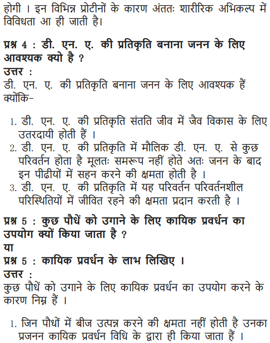 NCERT Solutions for Class 10 Science Chapter 8 How do Organisms Reproduce Hindi Medium 16