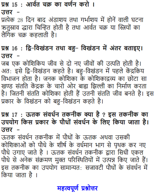 NCERT Solutions for Class 10 Science Chapter 8 How do Organisms Reproduce Hindi Medium 22
