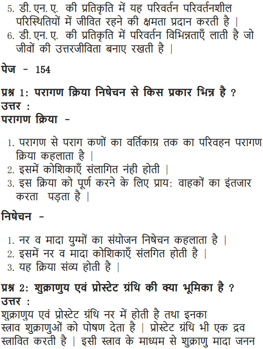NCERT Solutions for Class 10 Science Chapter 8 How do Organisms Reproduce Hindi Medium 9