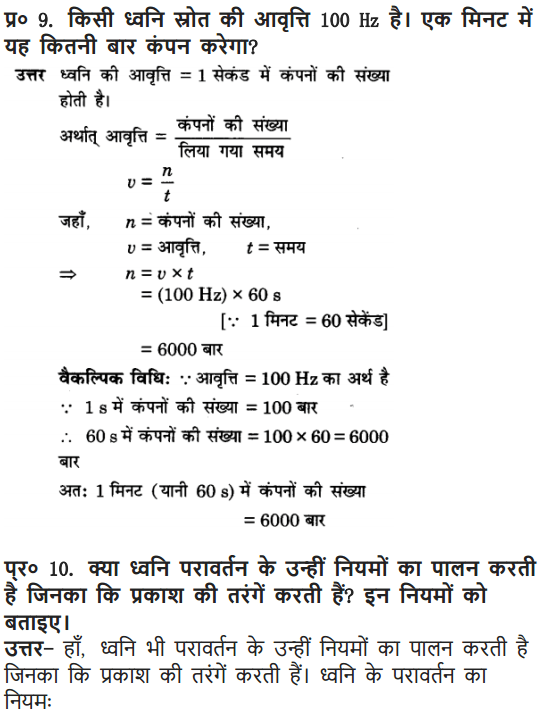 NCERT Solutions for Class 9 Science Chapter 12 Sound Exercises Question answers in pdf form