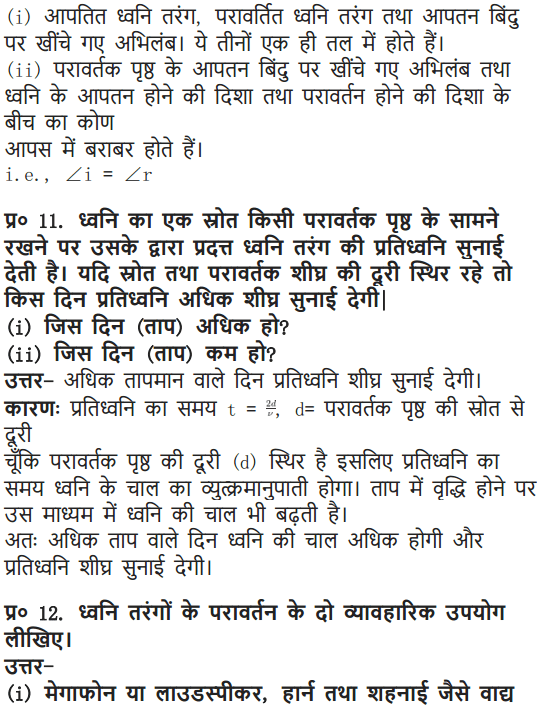 NCERT Solutions for Class 9 Science Chapter 12 Sound Exercises Question answers for up board high school