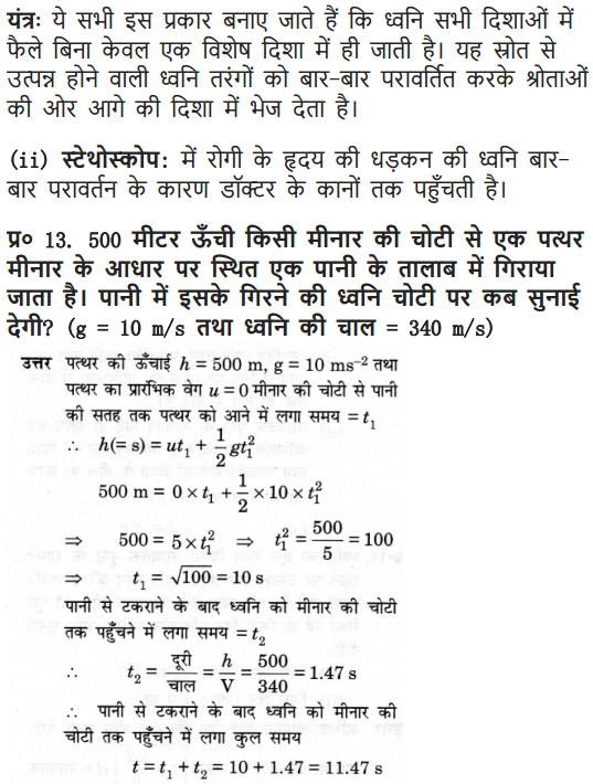 NCERT Solutions for Class 9 Science Chapter 12 Sound Exercises Question answers free download