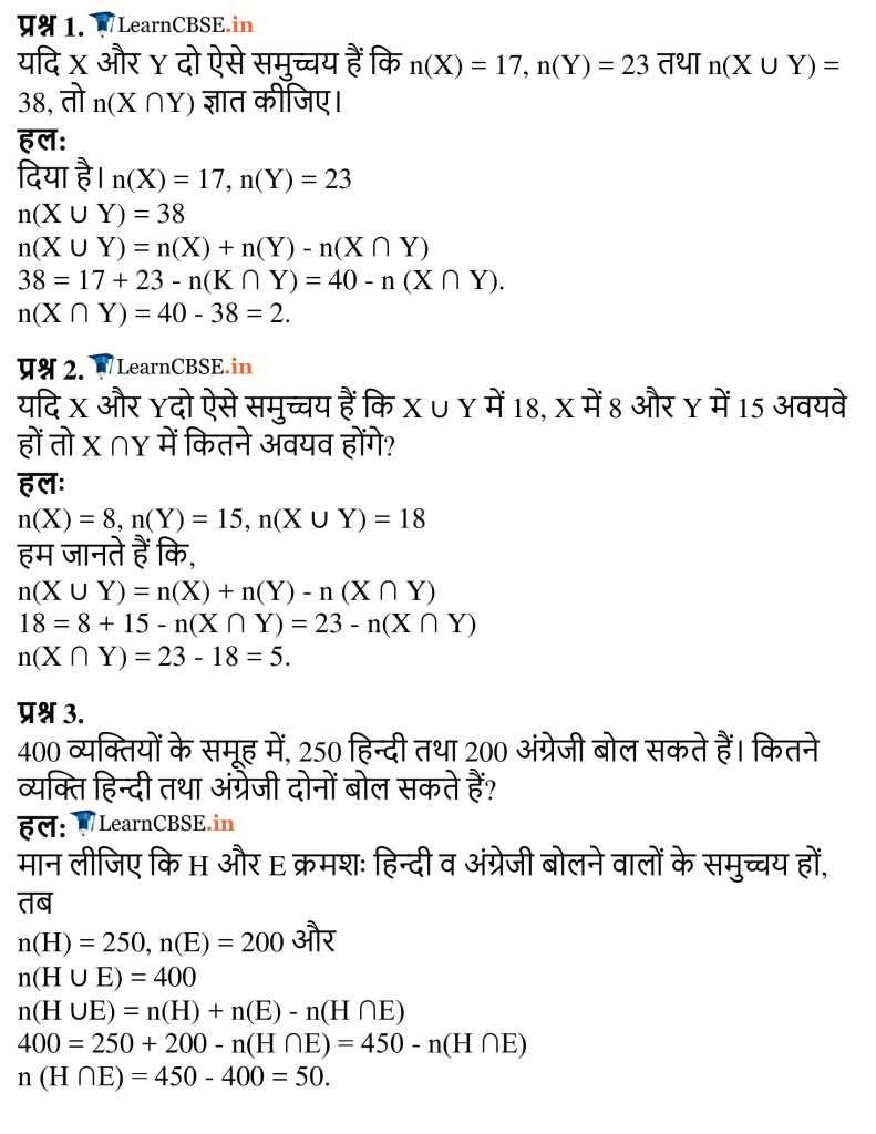 Class 11 Maths Ex 1.6 Sets in Hindi