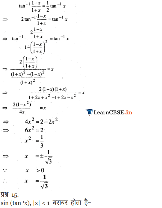 12 Maths Miscellaneous Exercise 2 answers guide in hindi