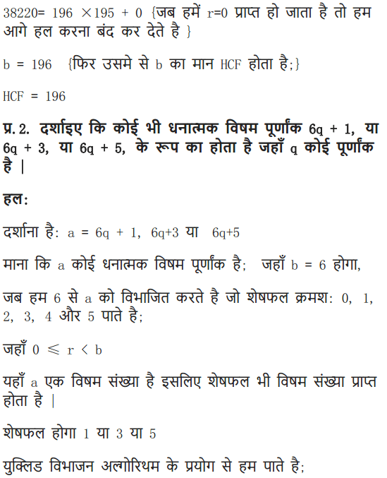 NCERT Solutions for class 10 Maths Chapter 1 Exercise 1.1 in PDF