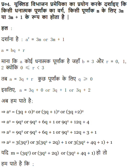 Class 10 maths chapter 1 real numbers in Hindi medium solutions