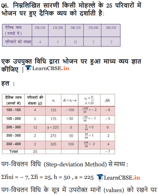NCERT Solutions for class 10 Maths Chapter 14 Exercise 14.1 in hindi medium free