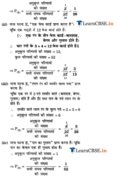NCERT Solutions for Class 10 Maths Chapter 15 Exercise 15.1 in Hindi medium for cbse and up board.