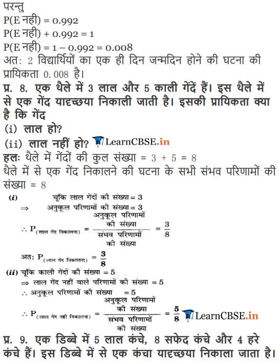 NCERT Solutions for Class 10 Maths Chapter 15 Exercise 15.1 Probability in english medium