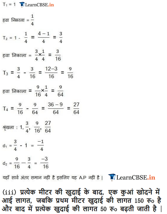 NCERT Solutions for class 10 Maths Chapter 5 Exercise 5.1 AP in PDF