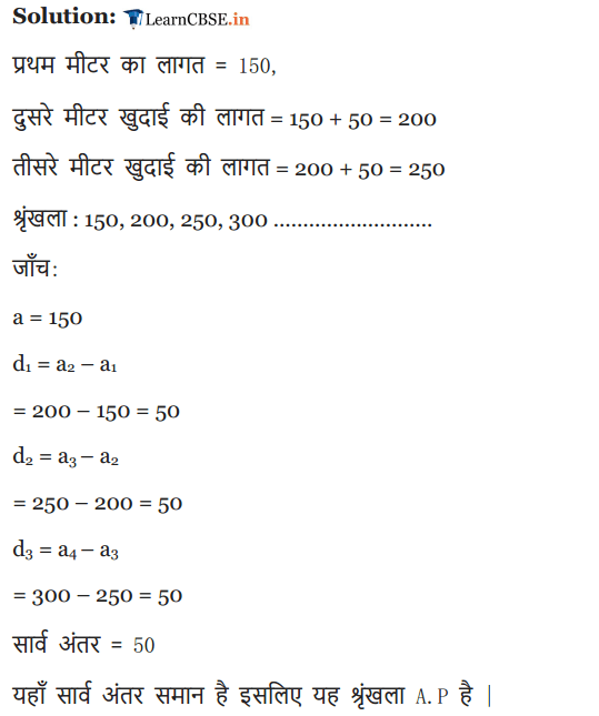 NCERT Solutions for class 10 Maths Chapter 5 Exercise 5.1 AP for CBSE Board