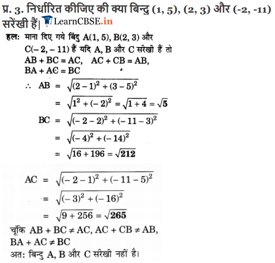 NCERT Solutions for Class 10 Maths Chapter 7 Exercise 7.1 Coordinate Geometry for Gujrat, UP and CBSE Board
