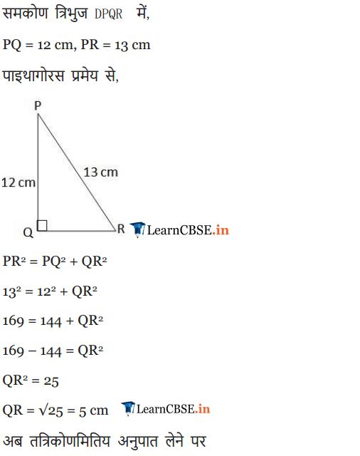 8.1 class 10 maths