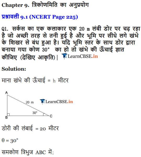 NCERT Solutions for class 10 Maths Chapter 9