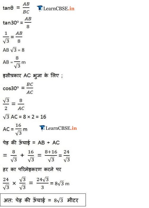 NCERT Solutions for class 10 Maths Chapter 9 Exercise 9.1 all questions guide
