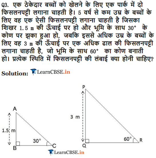 NCERT Solutions for class 10 Maths Chapter 9 Exercise 9.1 for up, mp and cbse board