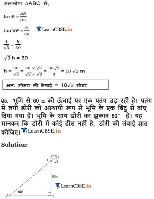 10 Maths Exercise 9.1 in hindi medium