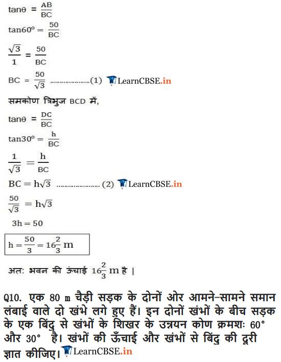 some applications of trigonometry class 10
