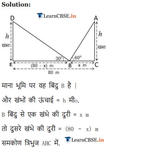 some applications of trigonometry