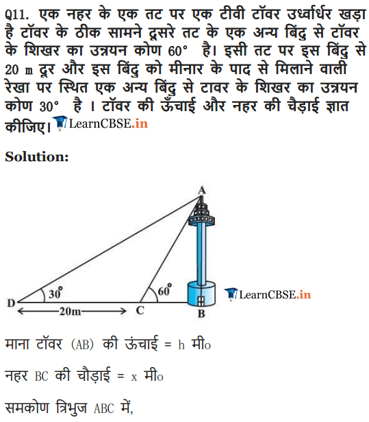applications of trigonometry class 10 ncert solutions