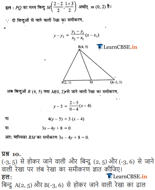 11 Maths Exercise 10.2 in Hindi