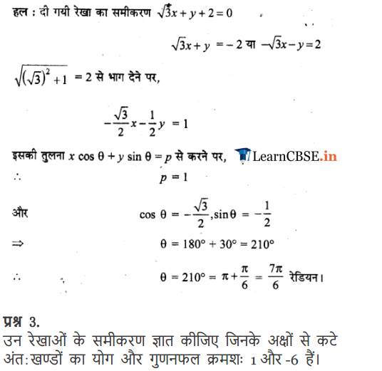 NCERT Solutions for Class 11 Maths Chapter 10 Straight Lines Miscellaneous Exercise