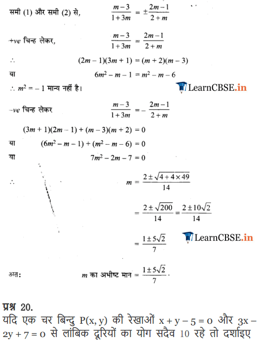 Class 11 Maths Chapter 10 Miscellaneous Exercise
